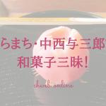 ならまち・中西与三郎で日本庭園を眺めながら和菓子三昧してきました!