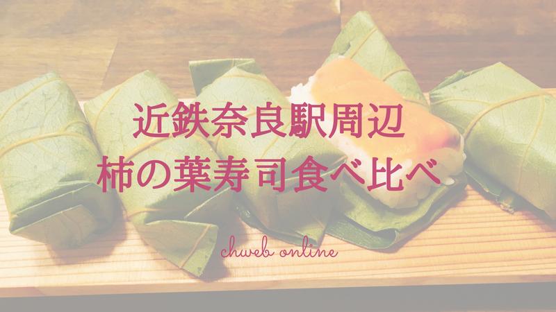 近鉄奈良駅周辺柿の葉寿司食べ比べ