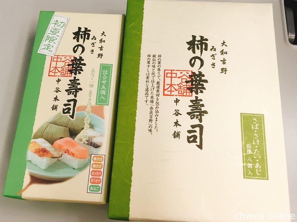 中谷本舗 ゐざさ 柿の葉寿司