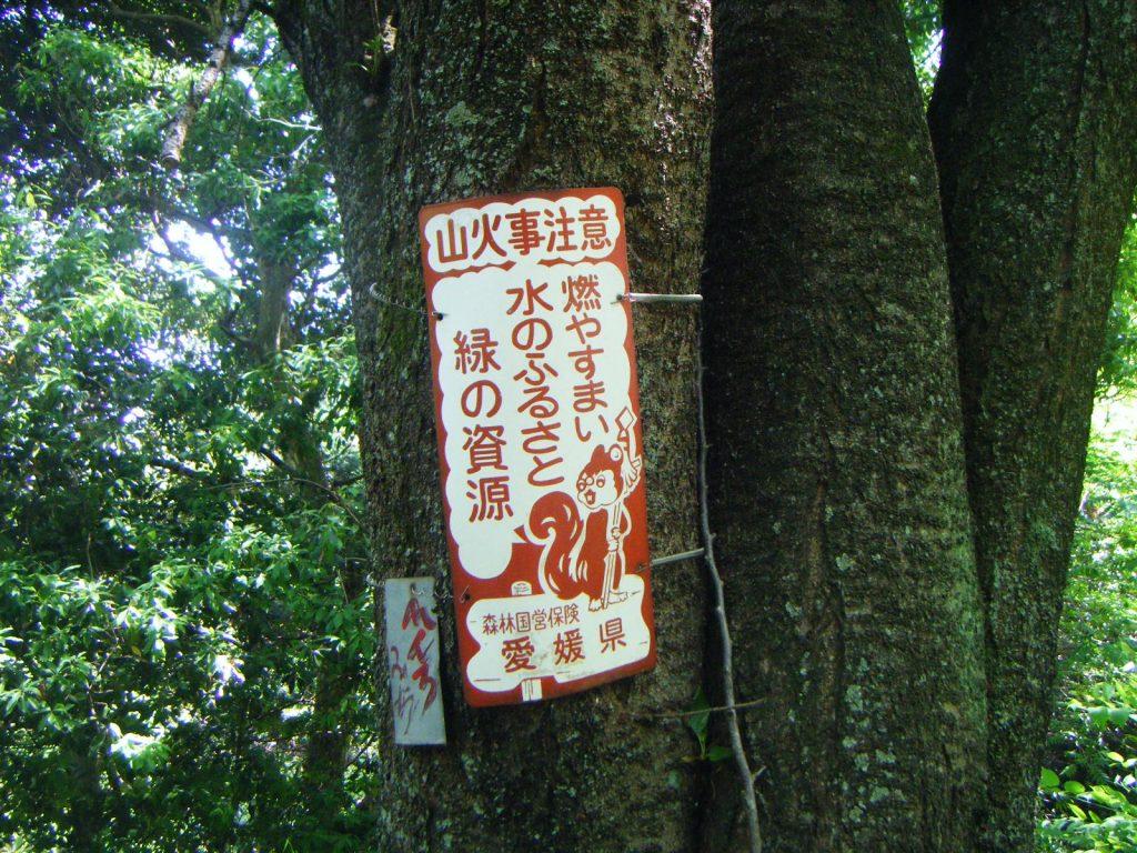 58番仙遊寺へと続く山道