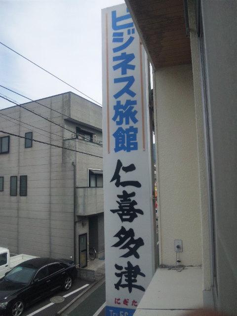 にぎたつ旅館(ビジネス旅館 仁喜多津)