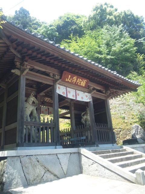 58番仙遊寺