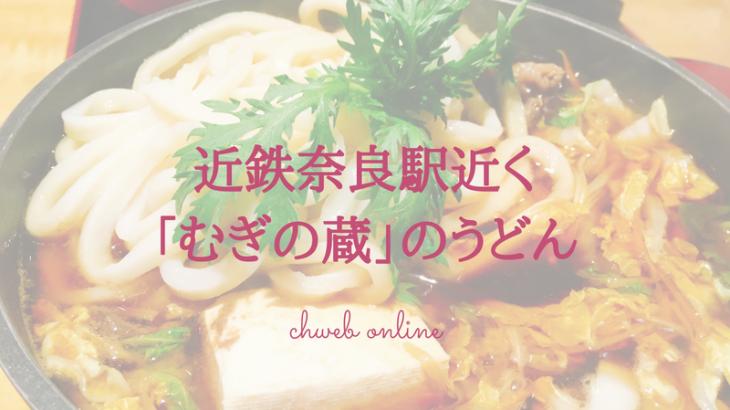 近鉄奈良駅近く「むぎの蔵」でうどんを食べてきました