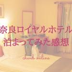 奈良ロイヤルホテルに泊まってみた感想
