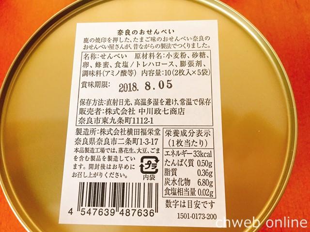 日本市 奈良のおせんべい 原材料
