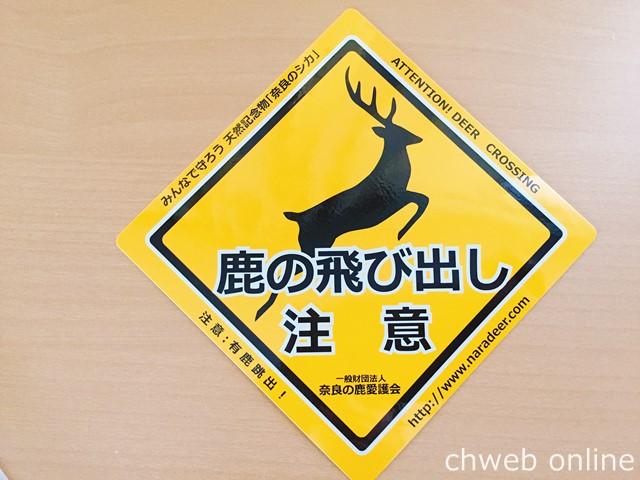 鹿の飛び出し注意ステッカー 奈良の鹿愛護会