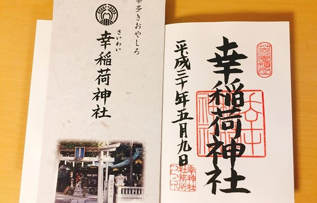 【御朱印レポート】港区芝・幸稲荷神社で御朱印を頂いてきました!