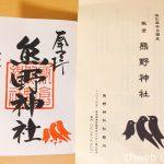 【御朱印レポート】麻布・飯倉熊野神社で御朱印を頂いてきました!