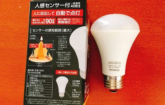 人感センサー電球を購入