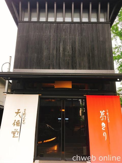 天極堂 奈良本店 外観