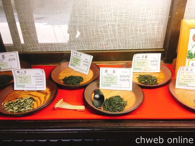 田村青芳園・お茶の種類
