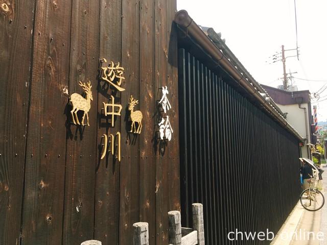 遊中川 本店 外観