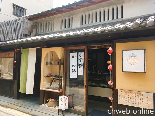 奈良町 中西与三郎 外観