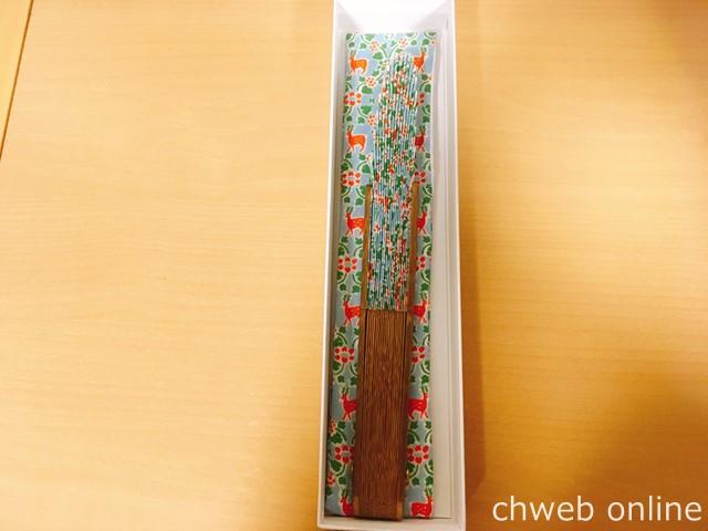 中川政七商店 扇子