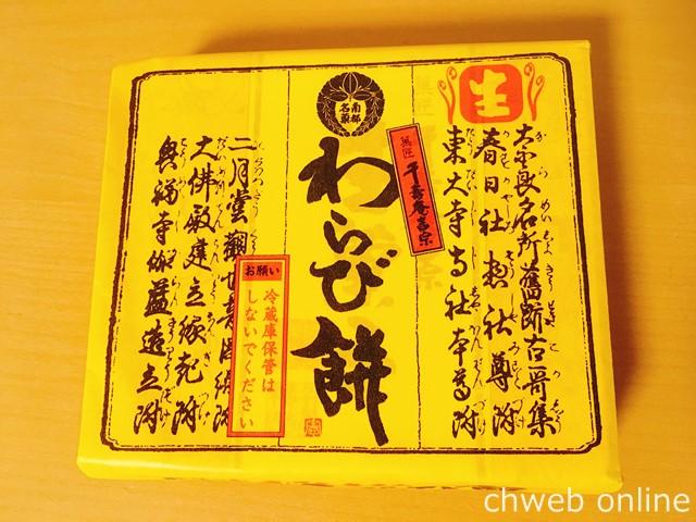 千寿庵吉宗のわらび餅