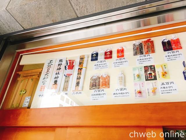 飯倉熊野神社のお守りの数々