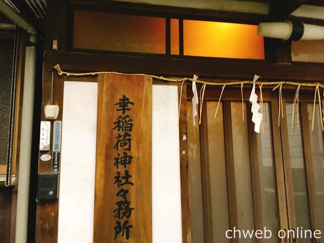 幸稲荷神社 社務所