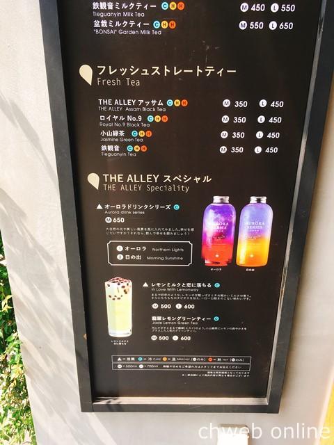 ジアレイルージャオシャン表参道メニュー2