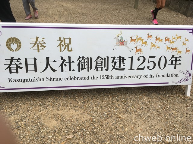 春日大社創建1250年