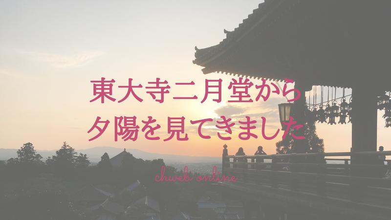 東大寺二月堂から夕陽を見てきました