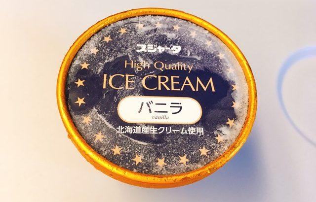 富士山を見ながらシンカンセンスゴイカタイアイスを食べよう!