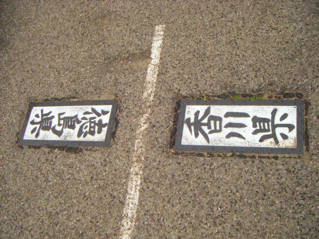 雲辺寺 香川県と徳島県の県境