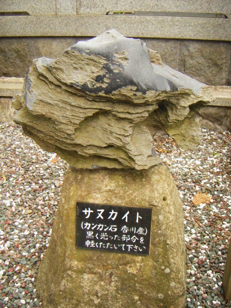 雲辺寺 サヌカイト カンカン石