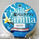ファミマの「塩バニラプリン」が美味しかった!