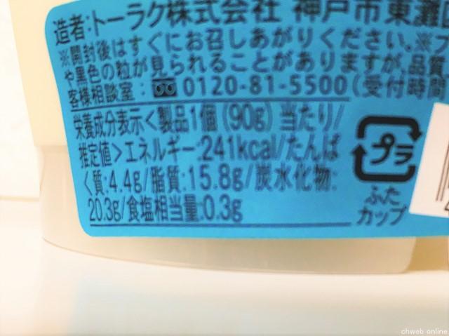 ファミマ 塩バニラプリン 栄養成分表示
