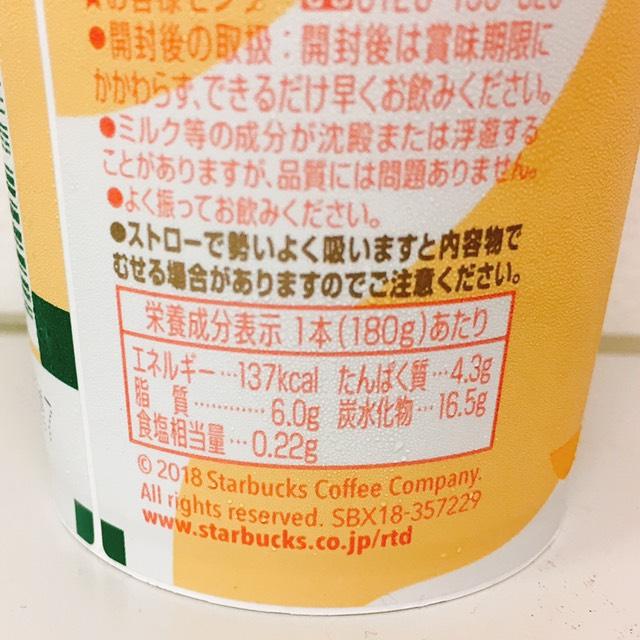 スタバ マンゴーディライト カロリー 栄養成分表示