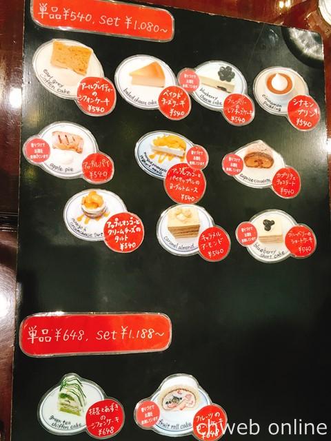 パパスカフェのケーキメニュー