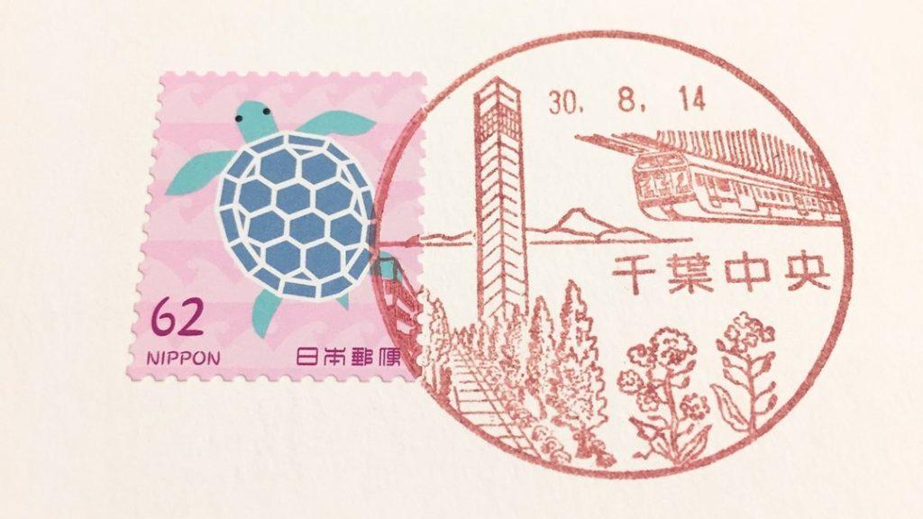 千葉中央郵便局 風景印