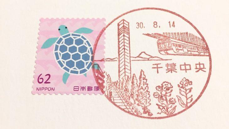 【風景印レポート】千葉中央郵便局で風景印をもらってきました!