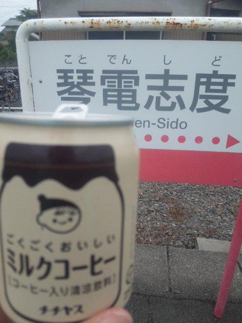 琴電志度駅でミルクコーヒー