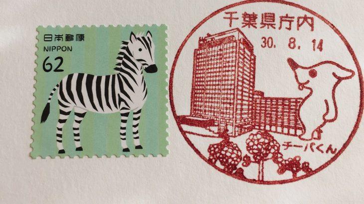 千葉県庁内郵便局のチーバくん風景印