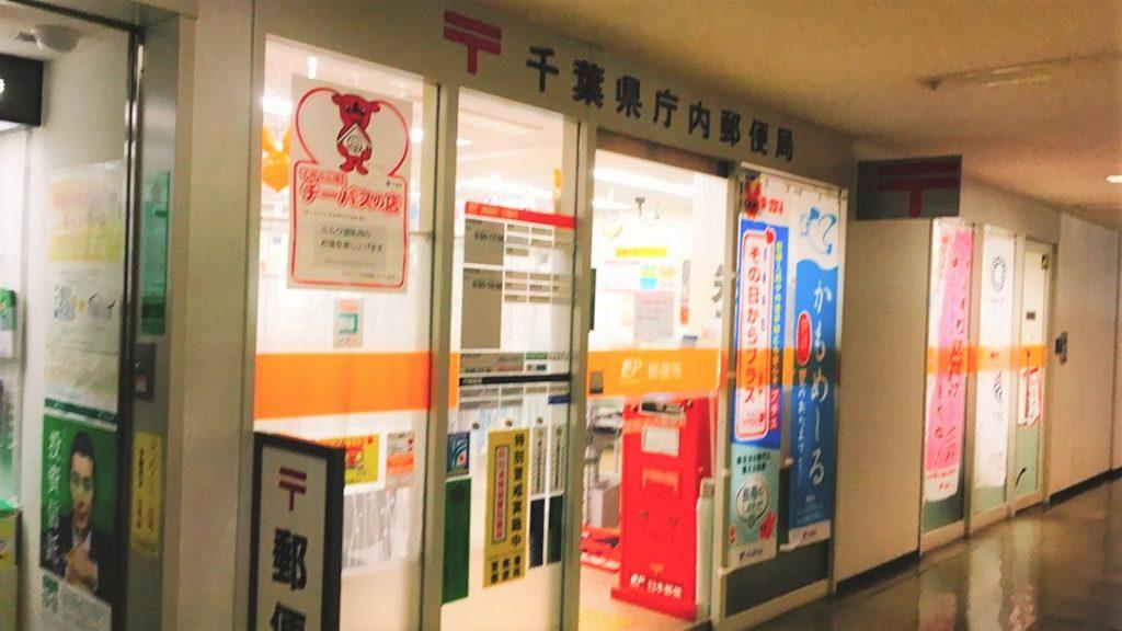 千葉県庁内郵便局の外観
