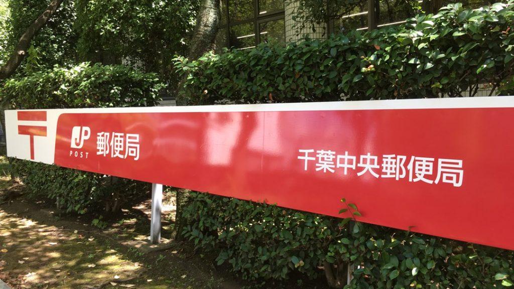 千葉中央郵便局 外観