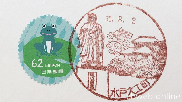水戸大工町郵便局の風景印