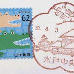 【風景印レポート】水戸駅北口側の3つの郵便局で風景印をゲット!
