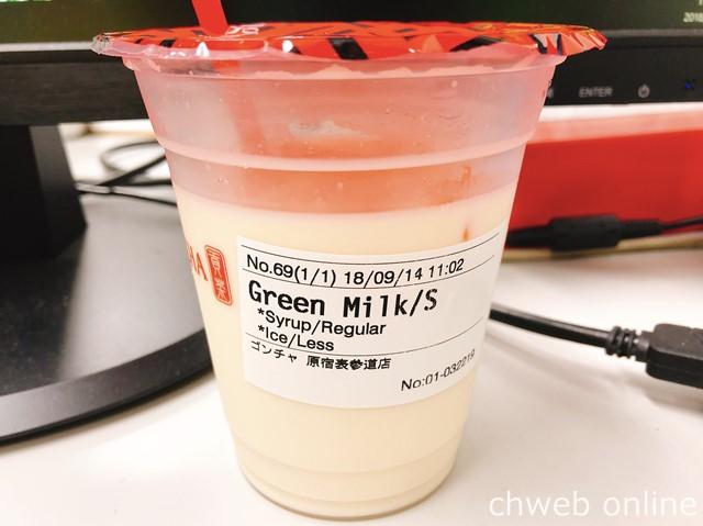 貢茶のグリーンミルクティ