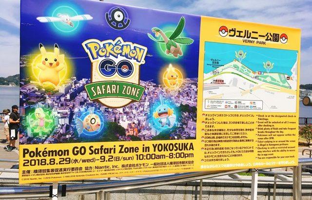 【体験レポート】Pokémon GO サファリゾーン in 横須賀に行ってきました!