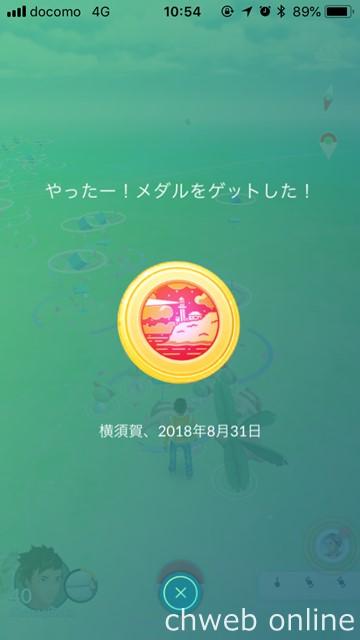 横須賀サファリゾーン参加メダル