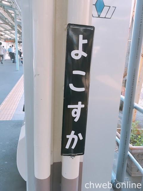 横須賀駅に到着