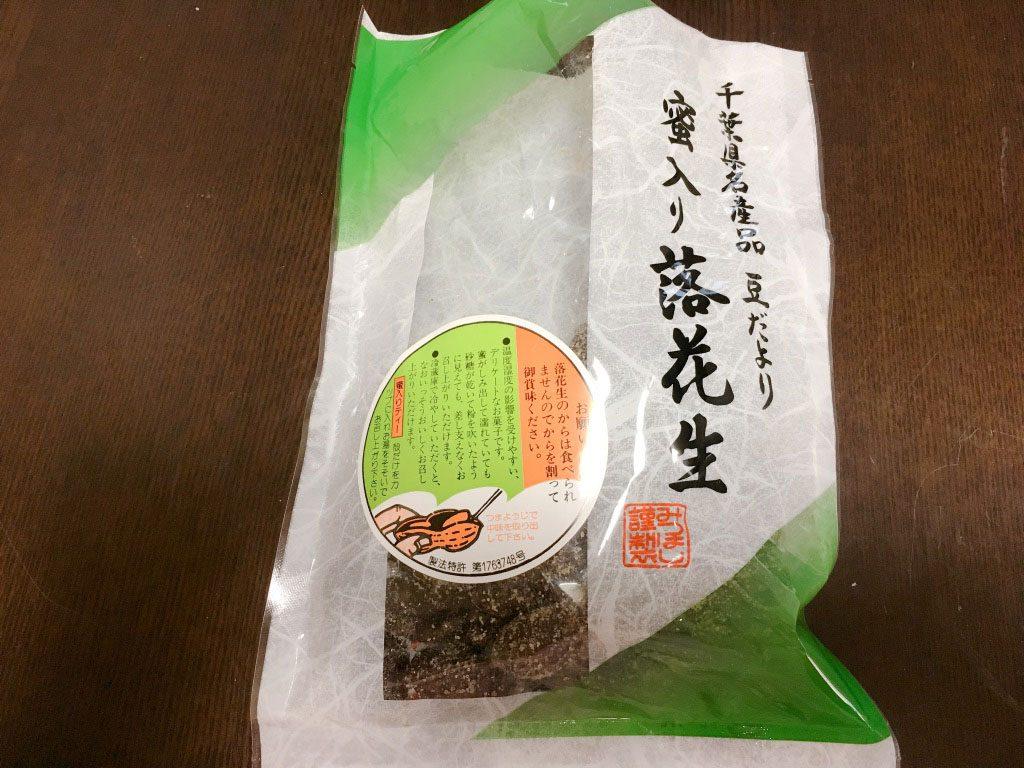 千葉県名産蜜入り落花生