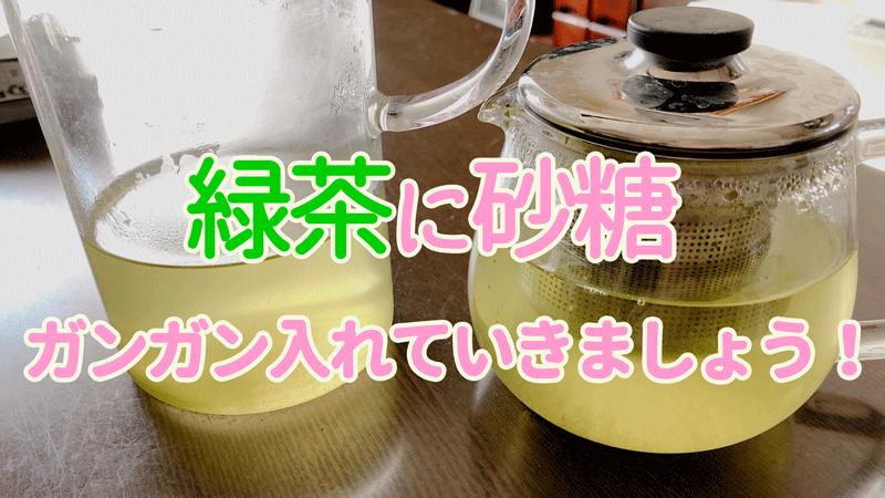 緑茶に砂糖ガンガン入れていきましょう