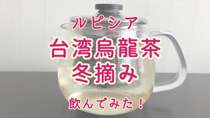 【お茶レビュー】ルピシアの「台湾烏龍茶 冬摘み」を飲んでみた!