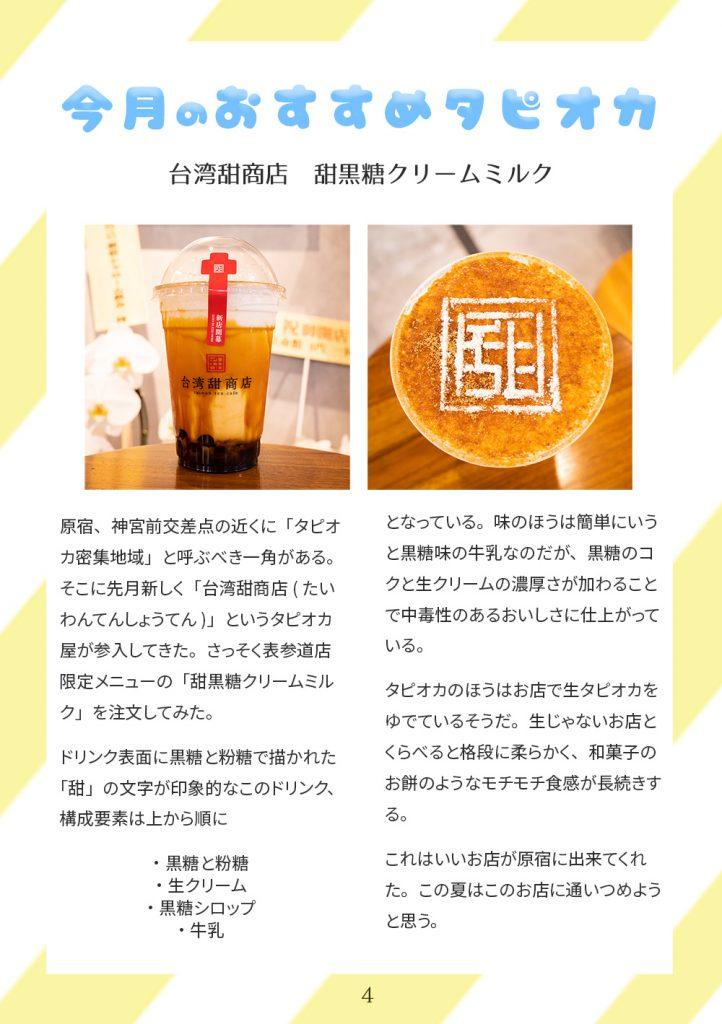 今月のおすすめタピオカ:原宿 台湾甜商店の甜黒糖クリームミルク