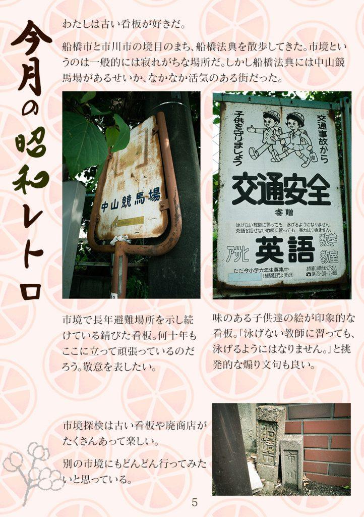 今月の昭和レトロは船橋法典散歩で見つけた古い看板