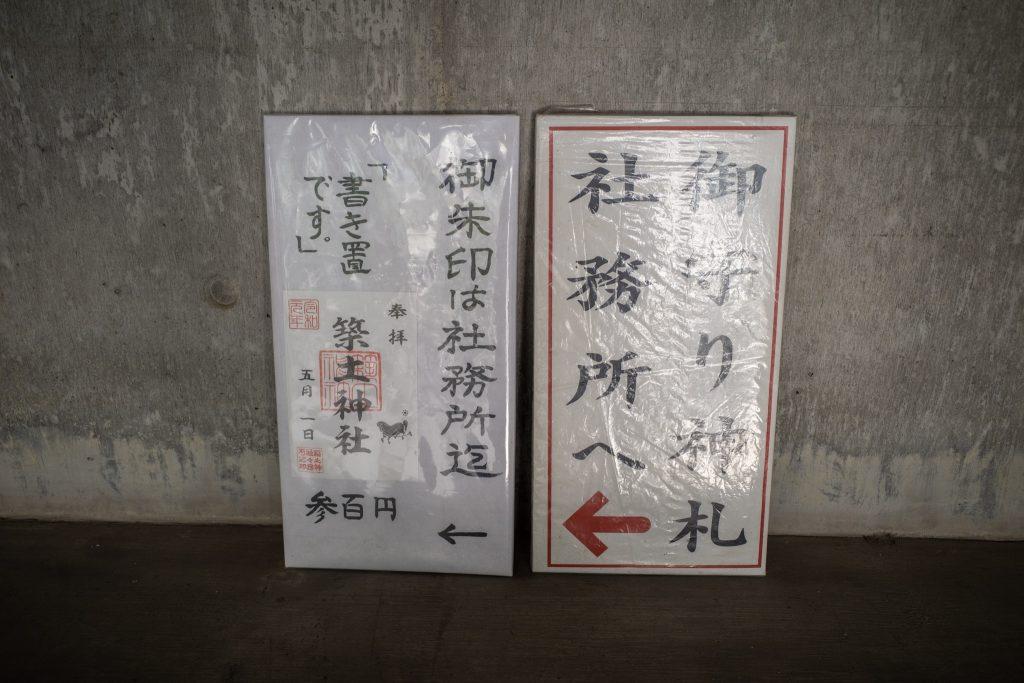築土神社社務所の場所