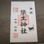 【御朱印レポート】九段下・築土神社で御朱印を頂いてきました!